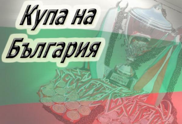 Резултат с изображение за купа на България