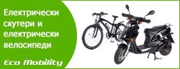 Електрически скутери и електрически велосипеди - Еко Мобилити